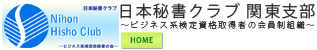 日本秘書クラブ関東支部~ビジネス検定資格取得者の会員制組織~